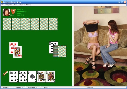 игры карты дурак секс